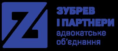 АО Зубрев і Партнери — корпоративні адвокати, юристи, радники з питань комплаєнсу.